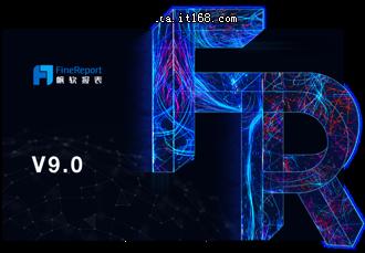 报表制作工具 FineReport9.0新特性预览