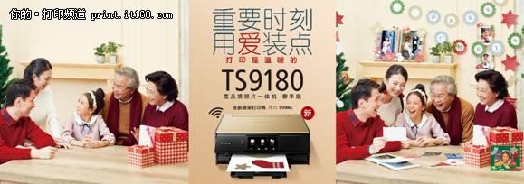 """""""新概念打印""""让家更温暖"""
