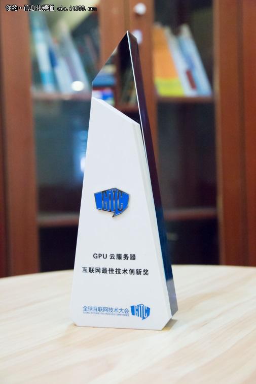 金山云GPU云服务器获互联网最佳技术创新奖