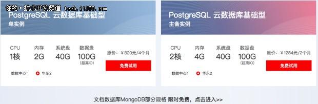降低DevCloud门槛华为云为开发者送福利