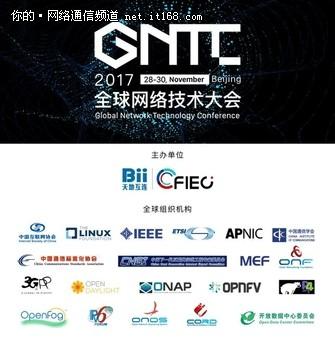 20余家权威组织齐聚GNTC全球网络技术大会