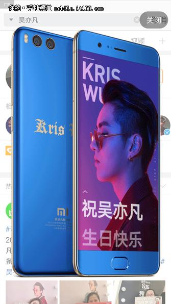 小米Note 3吴亦凡限量版曝光