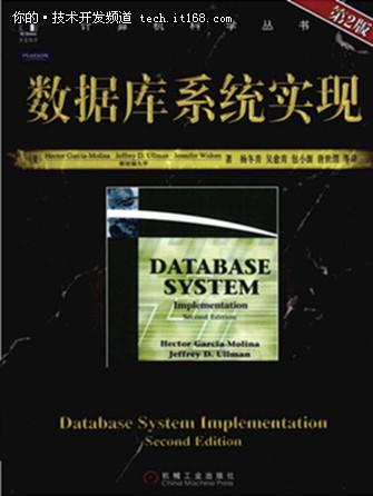 5本数据库经典之作,没看过的都白学了!