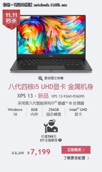 品质铸造经典 戴尔XPS 13新品限时特惠