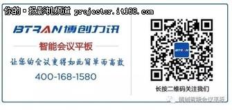 北京博创力讯推 全新智能会议协作平台