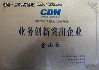 亚太CDN年会,金山云获