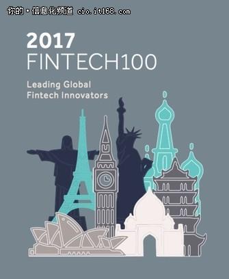 众安连续三年跻身全球金融科技百强榜前五强