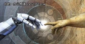办公环境中,人工智能可以为所欲为么?