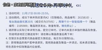 斐讯K2千兆无线路由器379元 京东优惠20元
