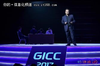 GICC 2017全球小微企业创新大会 共谋新道路