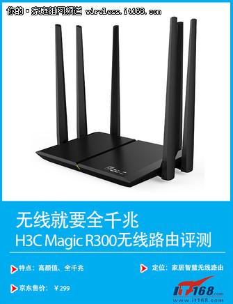 无线就要全千兆!H3C Magic R300路由评测