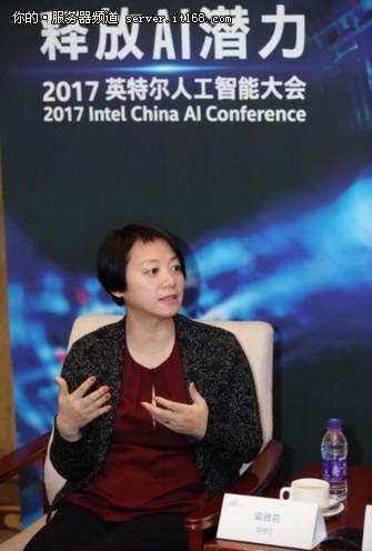 深化创新合作 英特尔加速人工智能发展