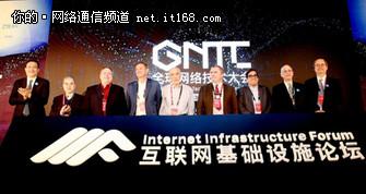 """顶级专家揭牌""""IIF互联网基础设施论坛"""""""