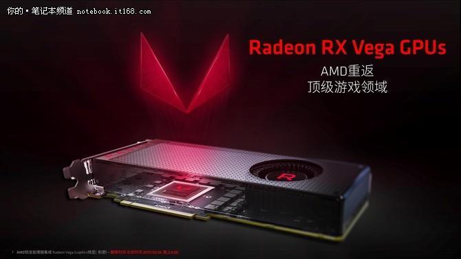 CPU、GPU重返高端
