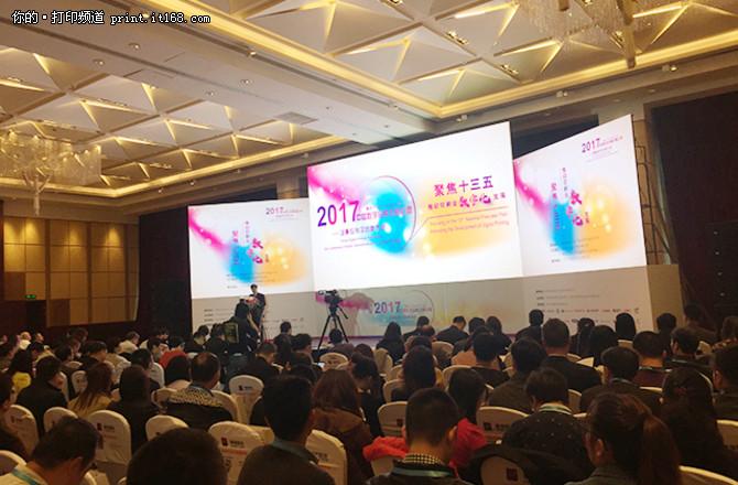 """OKI参展""""2017中国数字印刷主题公园"""""""