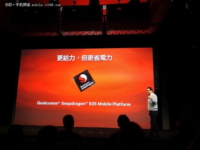 HTC U11 Plus正式发布 全面屏影音旗舰