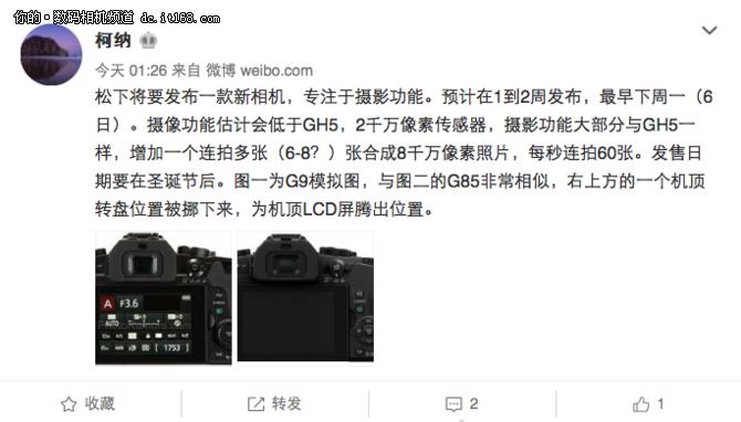 松下或发布高像素版GH5 每秒可连拍60张