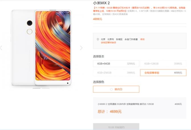 小米MIX 2皓月白开启预约 售价4699元