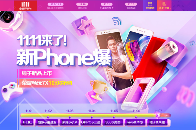 双11京东战报 手机品类苹果全面领先