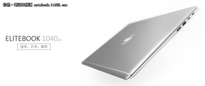PC情报站HP EliteBook 1040 G4精英上阵