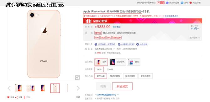 京东双11 苹果iPhone 8 Plus直降900元