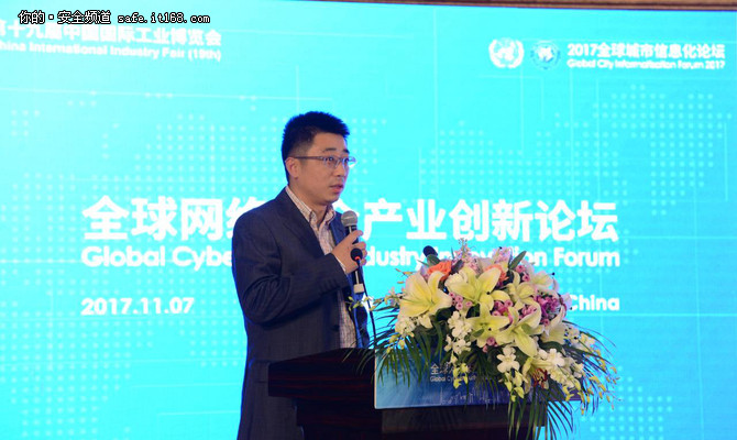 首届全球网络安全产业创新论坛上海开幕