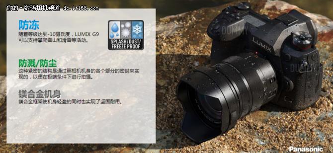 2000万像素60张秒连拍 松下旗舰G9发布