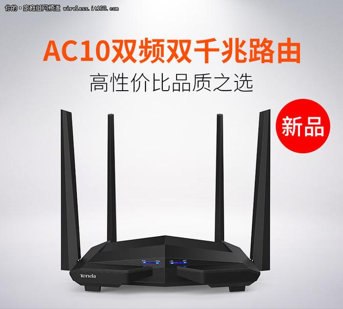 性能超同级产品 腾达AC10无线路由评测