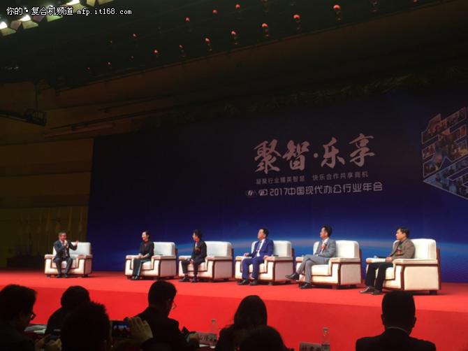 柯尼卡美能达亮相2017中国办公行业年会