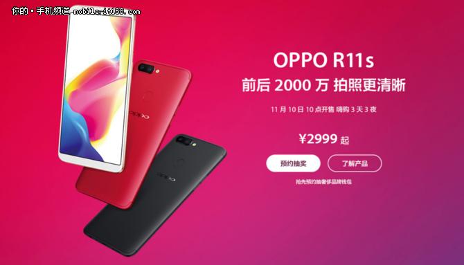 星幕屏+智选双摄 OPPO R11s明日开卖