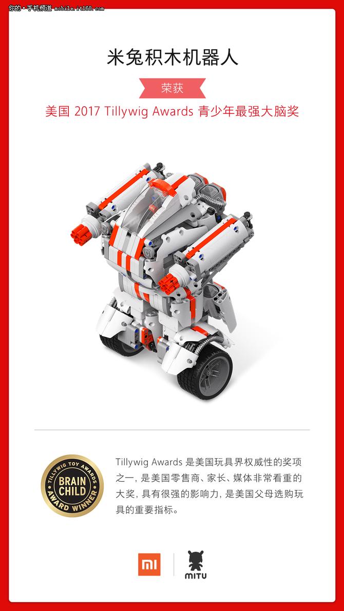 米兔积木机器人获美国堤利威格玩具奖