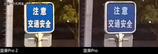 坚果Pro 2坚果Pro成像对比 这次要成?