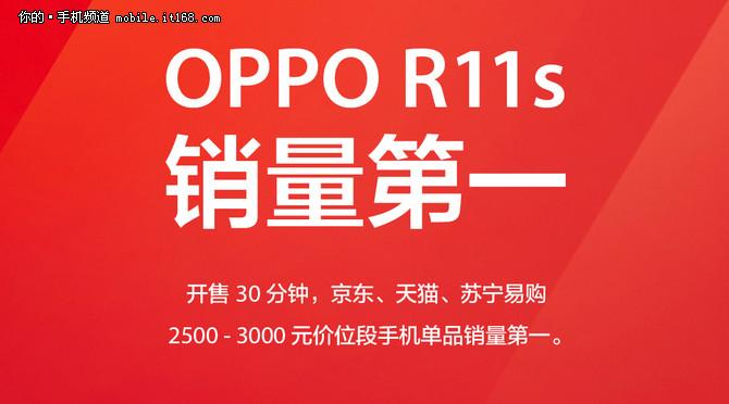 开卖30分钟销量第一 OPPO R11s受追捧