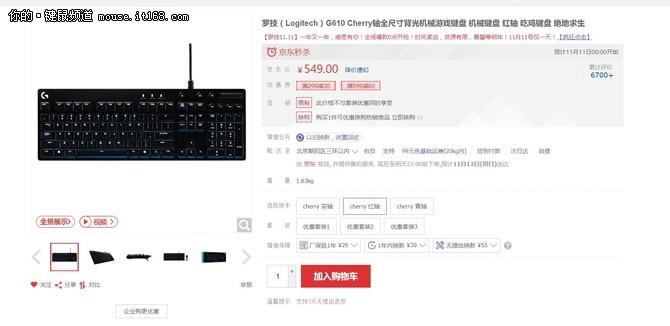 双十一0点开抢罗技G610机械键盘 439元!