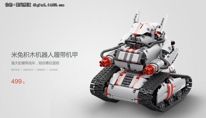 双十一推荐:小米积木机器人直降100元