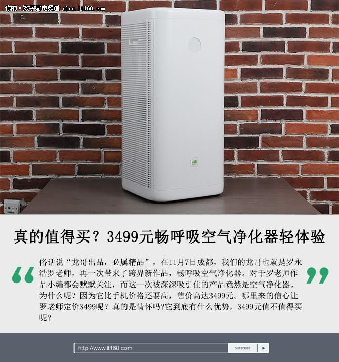 3499元畅呼吸空气净化器轻体验