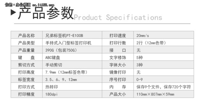兄弟PT-E100B便携标签打印机热销