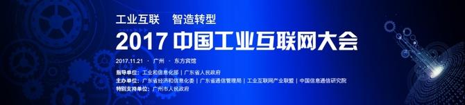 2017中国工业互联网大会即将在广州召开