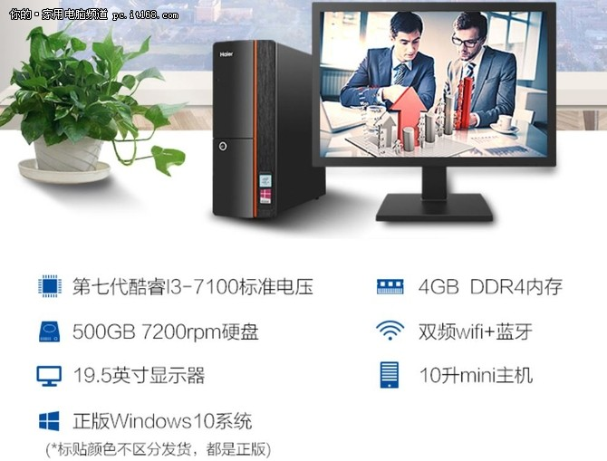 海尔天越H5 台式办公电脑整机只需2899