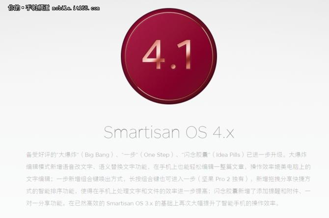 坚果Pro2评测:小幅升级的Smartisan OS
