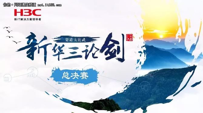 【直播预告】新华三渠道大比武总决赛