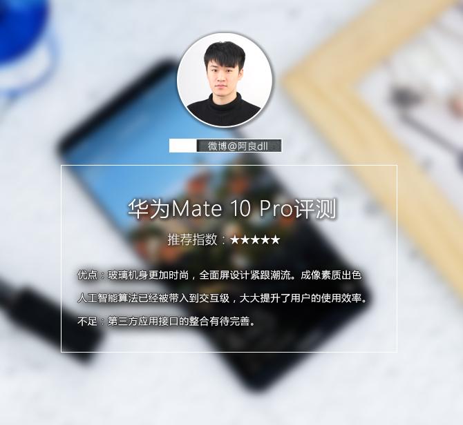 华为Mate 10 Pro:你可能该放弃苹果了