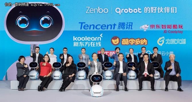 华硕联手腾讯发布首款智能机器人小布!