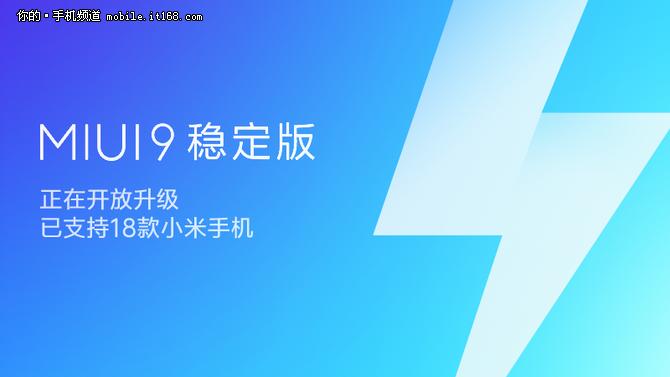 适配升级提速 MIUI9稳定版迎第二批推送