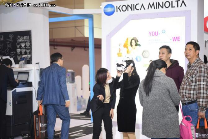 柯尼卡美能达亮相中国现代办公行业年会