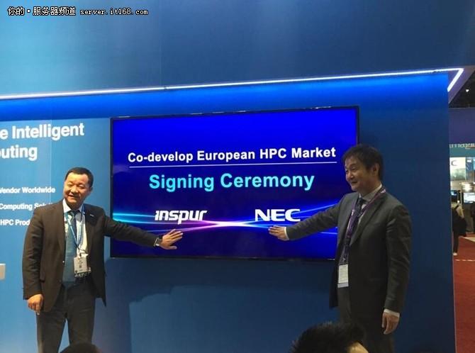 浪潮与NEC(德国)建立战略合作 拓宽市场
