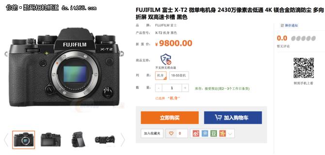 顶级高速无反相机 富士X-T2特价9800元