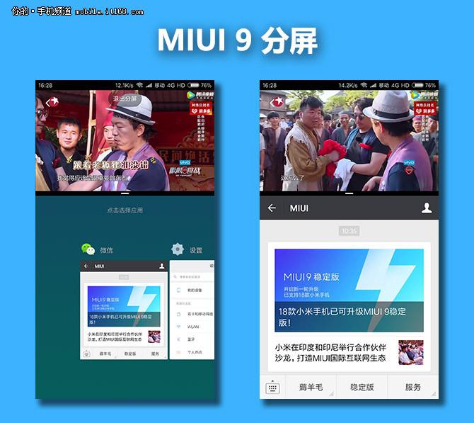 升级MIUI9稳定版后 这些功能一定要体验