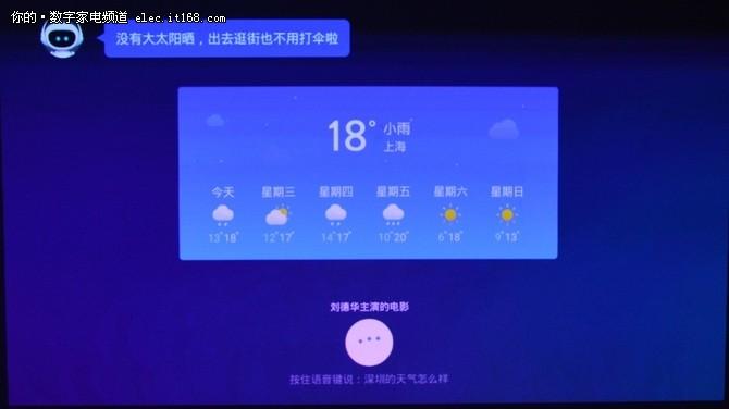 暴风AI无屏电视Max6真正的AI智能语音