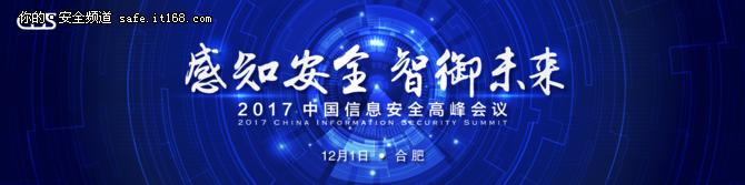 新华三:数字化转型需要智能防御的安全保障
